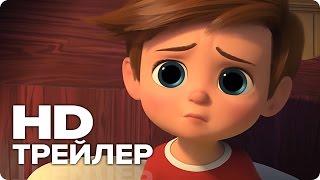 Босс-молокосос - Трейлер (Русский) 2017