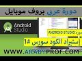 1# | استيراد الكود سورس | how to import source code | دورة الريسكين Android Studio