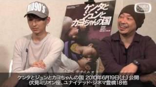 Vol.3 松田翔太主演 ケンタとジュンとカヨちゃんの国 インタビュー