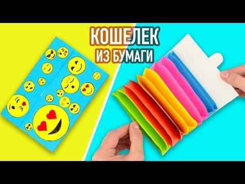 Как сделать кошелек из бумаги своими руками  | Бюджетный DIY