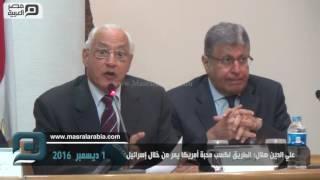 مصر العربية | علي الدين هلال: الطريق لكسب محبة أمريكا يمر من خلال إسرائيل