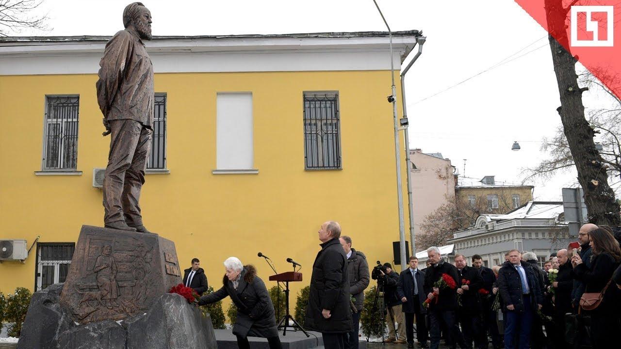 Владимир Путин на открытии памятника Солженицыну