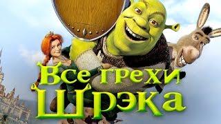 """Все грехи и ляпы мультфильма """"Шрэк"""""""