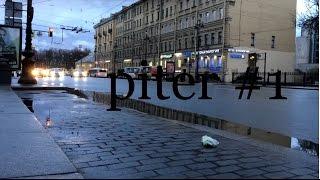 ПБПитер #1 | в Питере пить