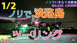 【モトブログ】ノリで昼から淡路島ツーリング1/2【BALIUS2 XJR400R】