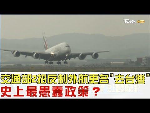 【完整版上集】交通部2招反制外國航空更名「去台灣」史上最愚蠢政策?少康戰情室 20180806