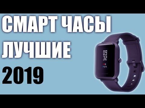 ТОП-6. Лучшие смарт-часы 2019 года. Умные часы с Алиэкспресс и не только. Рейтинг!