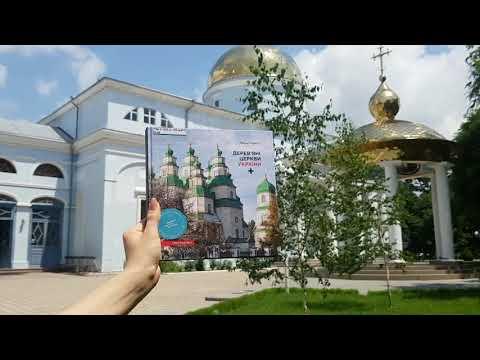 Бібліоогляд #4: «Дерев'яні церкви України»