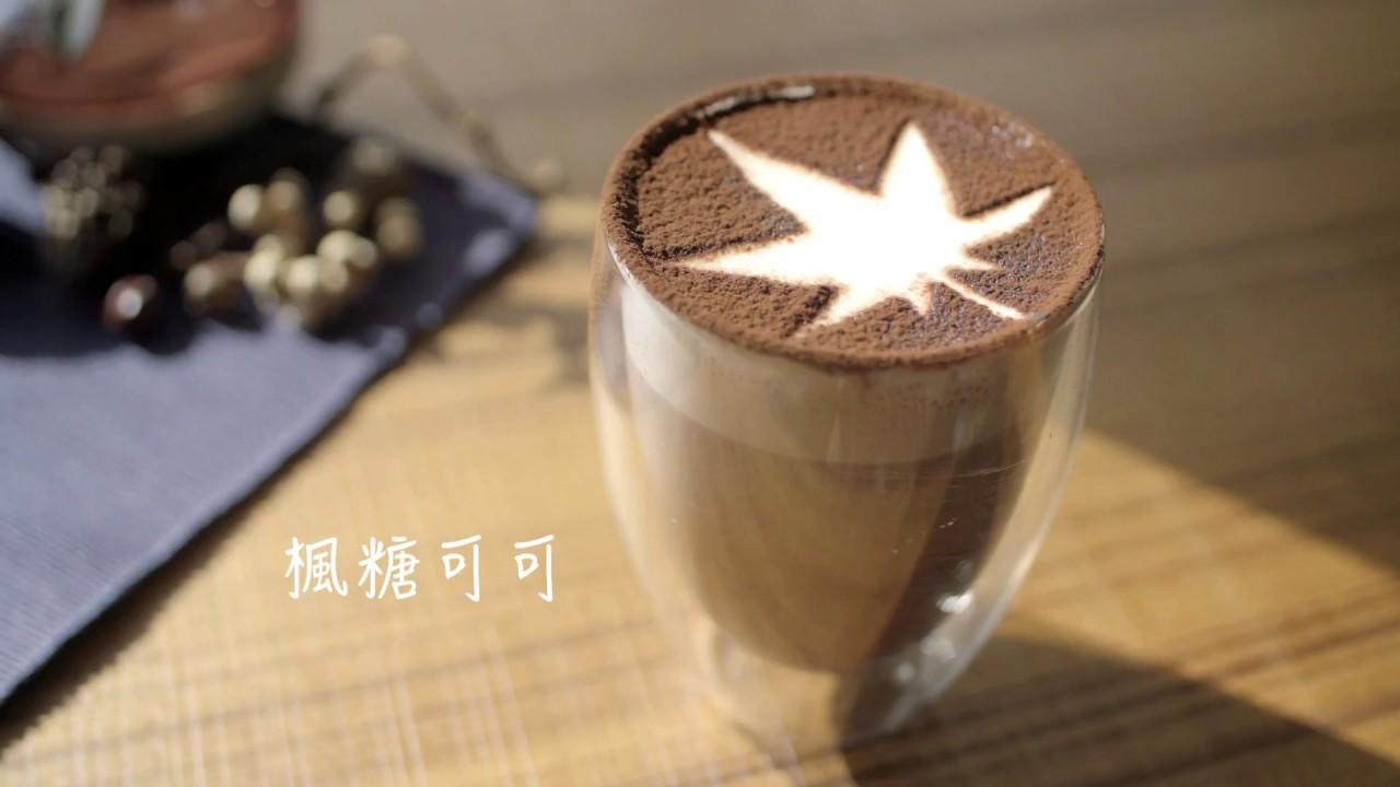 開元創意飲品 : 楓糖可可 - YouTube