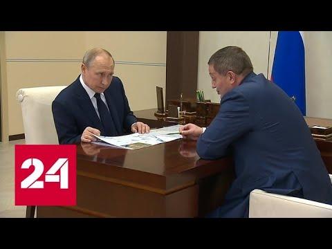 Губернатор Волгоградской области рассказал президенту об уникальном экопроекте - Россия 24
