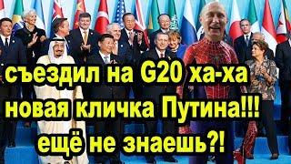 НОВАЯ КЛИЧКА ПУТИНА И ДА ЗДРАВСТВУЕТ ПУТИНЩИНА !!!