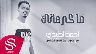 ما كرهتك - احمد الخليدي ( البوم حواسي الخمس ) 2020