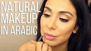 Arabic Natural Makeup Tutorial\   |