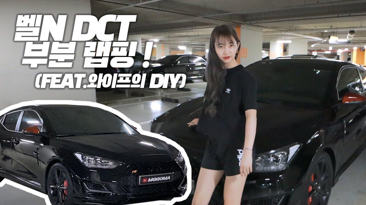 벨둥이 꾸미기 1탄  I  벨로스터N DCT 올블랙 흑간지 만들어주기 + 카본 사이드미러 (feat. 와이프의 DIY)