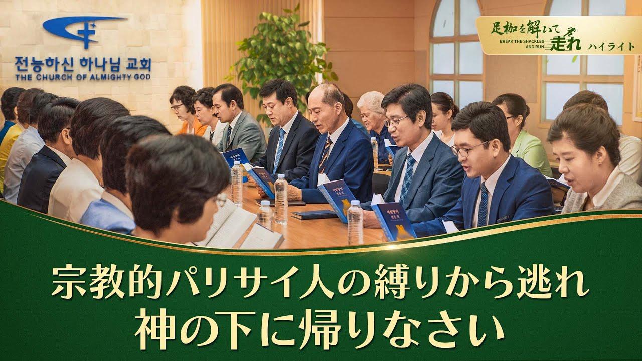キリスト教映画「足枷を解いて走れ」抜粋シーン(4)宗教的パリサイ人の縛りから逃れ神の下に帰りなさい   日本語吹き替え
