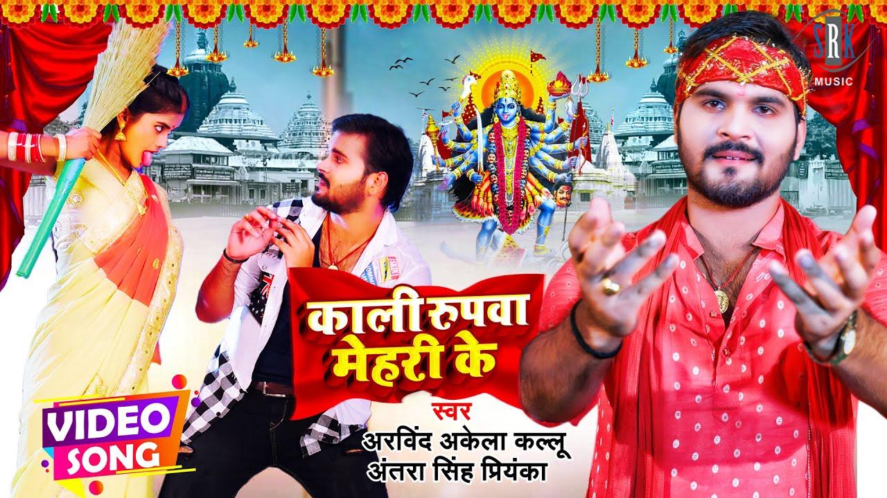 #VIDEO | Arvind Akela Kallu | Kaali Rupawa Mehari Ke | Antra Singh | Superhit  Bhojpuri Song 2021
