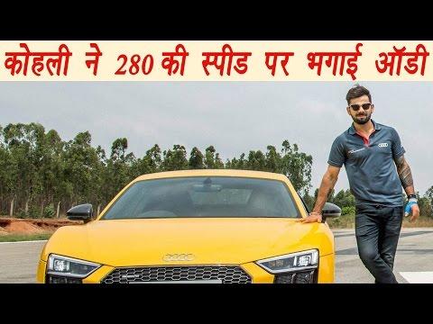 Virat Kohli scores 280kmph on test track ahead of Champions Trophy 2017| वनइंडिया हिन्दी