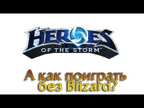 видео: heroes of the storm. Как любому поиграть в Альфу