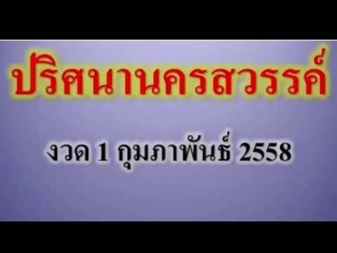 เลขเด็ดงวดนี้ ปริศนานครสวรรค์ 1/02/58