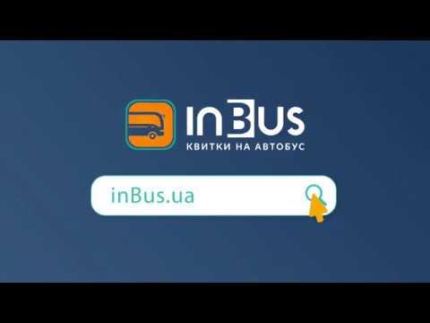 Автобусные билеты InBus.ua Славянск