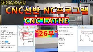 CNC선반 2020.12.05 26부 CNC LATHE