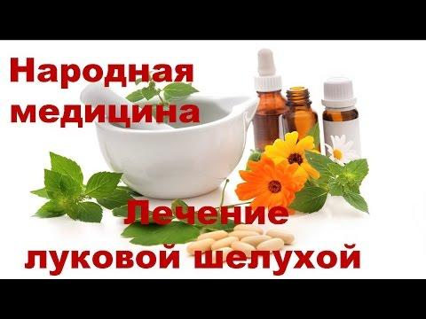 Народное лечение луковой шелухой Рецепты часть первая