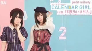 petit milady(プチミレディ) - #彼氏いません (7/27発売『CALENDAR GIRL』収録) #プチミレ