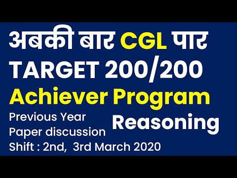 SSC CGL 2021: Target 200/200 I achiever program I reasoning Previous year 3rd March 2020, 2nd Shift