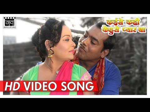 Kharoch Deb | Mohan Rathore,Babi Dutta | Kaise Kahin Kehu Se Pyar Ba | Latest Bhojpuri Songs Video