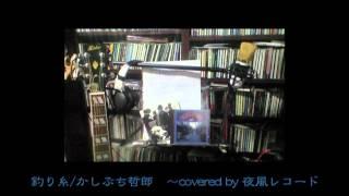 大好きなムーンライダーズの橿渕哲郎さんの、はちみつぱい時代の曲を愛...