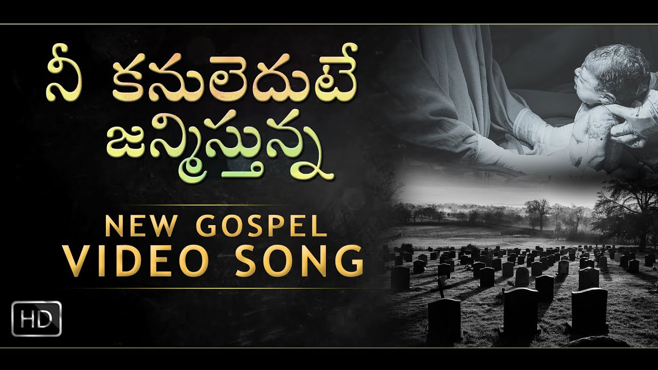 Nee Kanuledute - Latest Telugu Christian Video Song 2018 || Christ Church Kuwait, Jayashali Songs