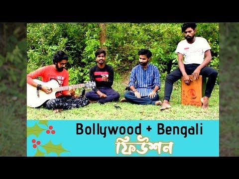 Bollywood + Bengali Folk Fusion II Lockdown Lads II Ek Pyaar Ka Nagma & Ore Nildariya II