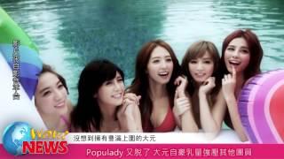 台灣女子團體Populady又脫了,E奶大元自豪乳量驚人