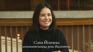 «ТРАВИАТА»: интервью с Соней Йончевой. Метрополитен Опера 2016-17