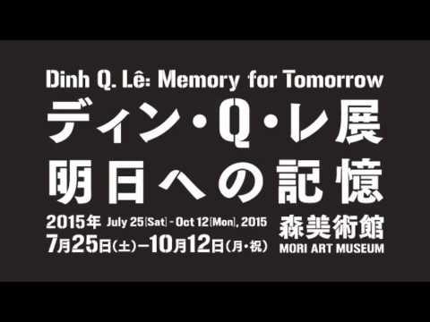 「ディン・Q・レ展:明日への記憶」音声ガイド