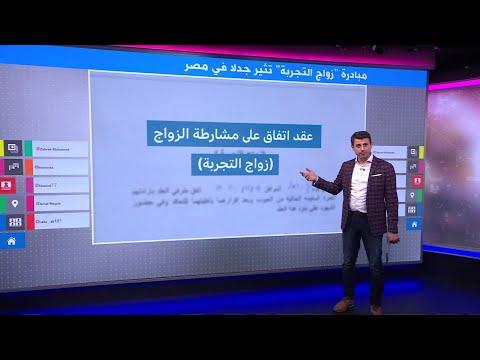 """""""زواج التجربة"""" في مصر.. فهل هو الحل الأنسب للحد من انتشار الطلاق؟"""