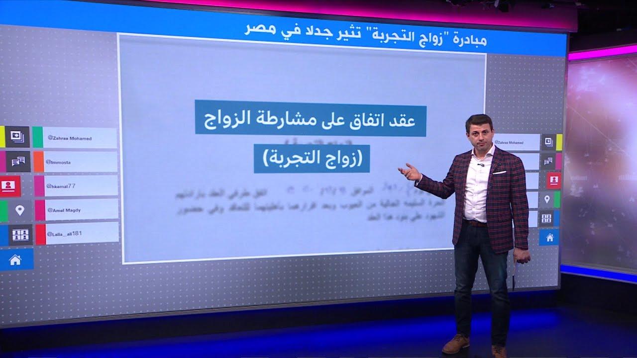 -زواج التجربة- في مصر.. فهل هو الحل الأنسب للحد من انتشار الطلاق؟  - نشر قبل 1 ساعة