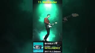 2017年10月11日リリース、2ndアルバム『INTELLIGENCE』収録全12曲の一部...
