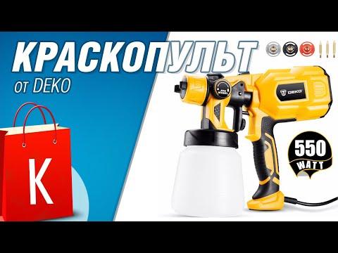 Распылитель краски или краскопульт DEKO DKCX01 - супер штучка от китайцев! Без компрессора