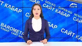 Сайт кабар 18.10.2017 | Сооронбай Жээнбеков Кара-Кулжада төрөлгөн 3 эмге сүйүнчү берди