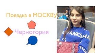 ❤Поездка в Москву И Черногорию VLoGG (школа Мигеля и много  интервью) Черногория-отстой ❤ Aida Sun