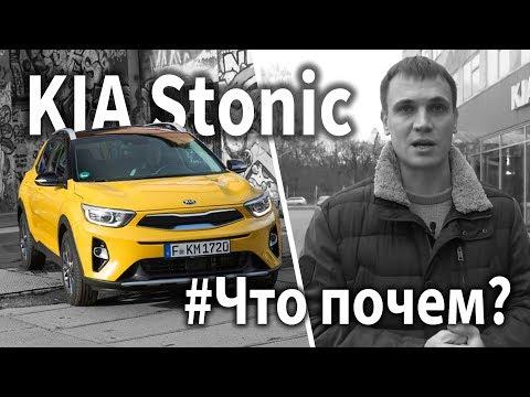 #ЧтоПочем: KIA Stonic. Новый лидер? / 1 сезон 1 серия