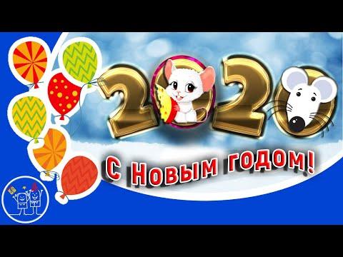 НОВЫЙ ГОД 2020 год Крысы. С НОВЫМ ГОДОМ. Бесплатные Новогодние Переходы МЫШАТА для ProShow Producer.