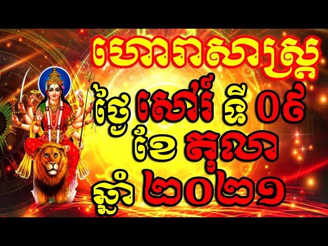 ហោរាសាស្ត្រសំរាប់ថ្ងៃ សៅរ៍ ទី០៩ ខែតុលា ឆ្នាំ២០២១, Khmer Horoscope Daily by 30TV