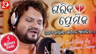 Gariba Premika | Premare Dhani Ki Gariba | Official Studio Version | Human Sagar | Odia Sad Song