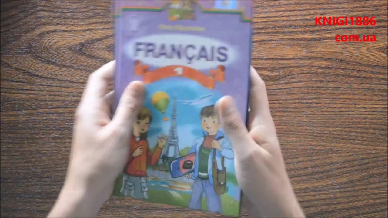 Синяя птица. Учебник французского языка для 9 класса .