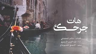 شيلة رايقه على لحن | رد روحي : هات جرحك - اداء | عبدالعزيز الأسمري - كلمات الشاعر : سالم المفضلي