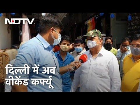 Night Curfew के बाद अब Weekend Curfew पर क्या है Delhi वालों की राय। बता रहे हैं Sharad Sharma