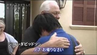 辻井伸行 - ホストファミリーを訪ねる (Nobuyuki Tsujii revisit the host family)