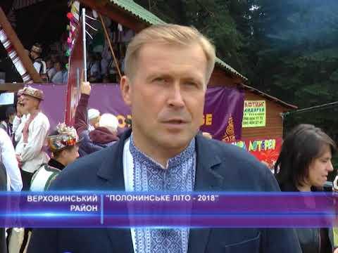 """""""Полонинське літо - 2018"""""""